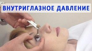 Внутриглазное давление: симптомы