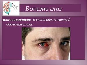 Распространненые болезни глаз