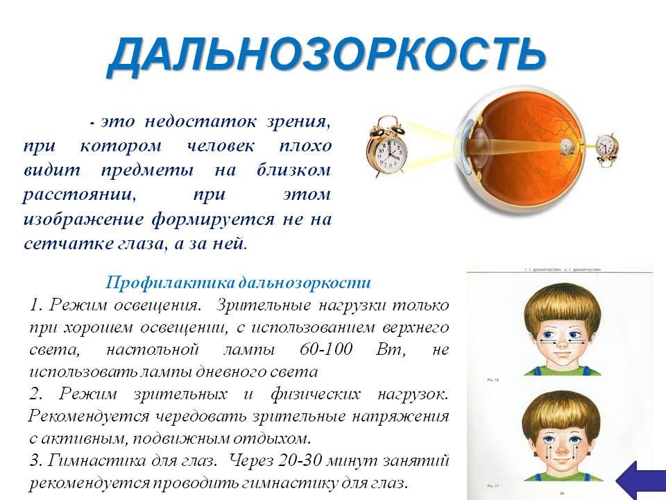 Пресбиопия обоих глаз: признаки и причины, коррекция, лечение и ...