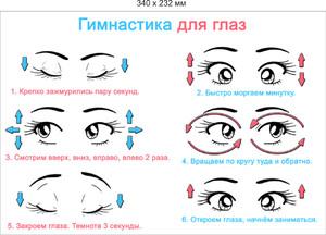 Как делать гимнастику глаз