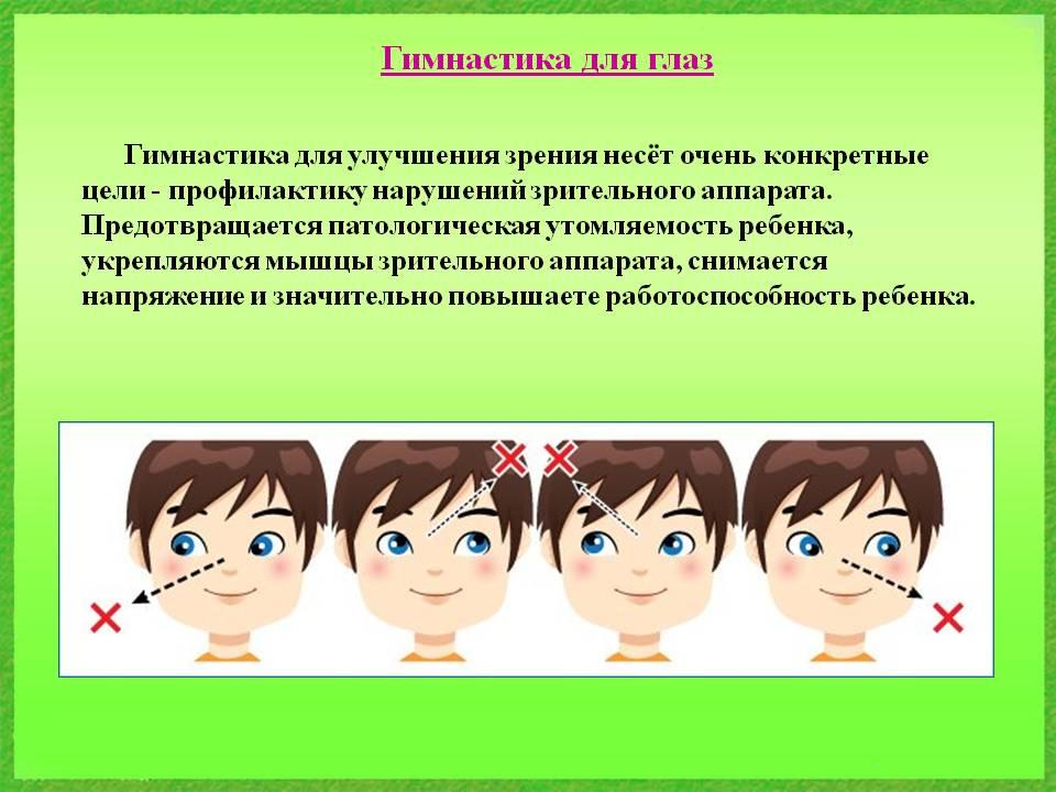Сперма гимнастика для глаз в картинках категория волосатые
